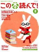 この本読んで!(71号(2019夏号))