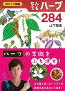 なんでもハーブ284 (ポケット図鑑) [ 山下智道 ]