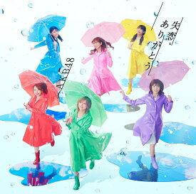 失恋、ありがとう (通常盤B CD+DVD) [ AKB48 ]