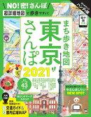 まち歩き地図 東京さんぽ2021