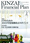 KINZAI Financial Plan(No.408(2019年.2月)