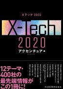 Xテック 2020
