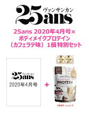 25ans (ヴァンサンカン)2020年4月×ボディメイクプロテイン(カフェラテ味)1個 特別セット