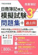 日商簿記検定模擬試験問題集3級商業簿記(平成30年度版)