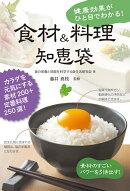 健康効果がひと目でわかる食材&料理 知恵袋