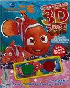【バーゲン本】ファインディング・ニモ  ディズニー3Dブック [ 見たことないような3D絵本! ]