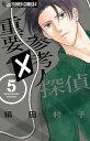 重要参考人探偵 5 (フラワーコミックス) [ 絹田 村子 ]
