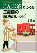 こんぶ茶でつくる玉露園の魔法のレシピ