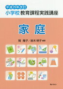 【謝恩価格本】小学校教育課程実践講座 家庭(平成29年改訂)
