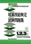 暗算技能検定試験問題集(1,2,3級編)