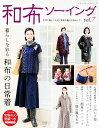 和布ソーイング(vol.7) 手作り服とこもので和布の魅力を味わって… (レディブティックシリーズ)