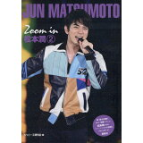 Zoom in松本潤(2)