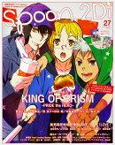 【予約】spoon.2Di vol.27