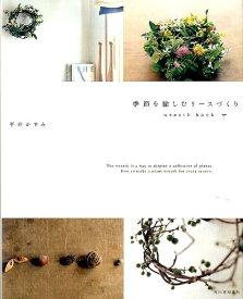 季節を愉しむリースづくり wreath book [ 平井かずみ ]