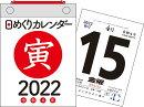 2022年 日めくりカレンダー A6 【H3】