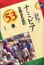 ナミビアを知るための53章 (エリア・スタディーズ) [ 水野一晴 ]