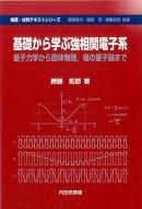 基礎から学ぶ強相関電子系