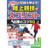 DVDで記録を伸ばす!陸上競技スプリント必勝のコツ50 (コツがわかる本)