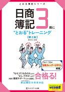 """日商簿記3級に""""とおる""""トレーニング 第2版"""