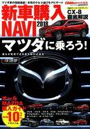 新車購入NAVI マツダ編(2018)