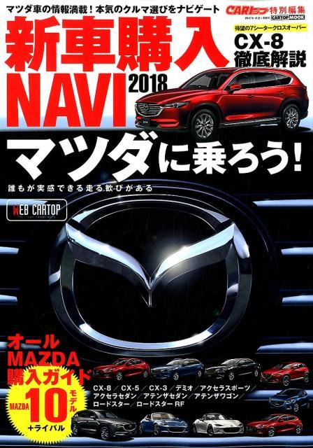 新車購入NAVIマツダ編(2018) (CARTOP MOOK CARトップ特別編集)