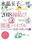 水晶玉子 2018縁結び開運バイブル