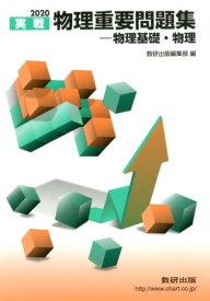 実戦物理重要問題集ー物理基礎・物理(2020) [ 数研出版編集部 ]