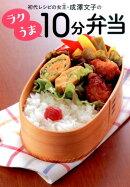 初代レシピの女王・成澤文子のラクうま10分弁当