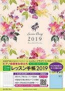 ピアノ指導者お役立ち レッスン手帳2019 【マンスリー&ウィークリー】