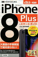 ゼロからはじめるiPhone 8 Plusスマートガイド au完全対応版