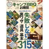 キャンプ&BBQお得技ベストセレクションmini (晋遊舎ムック お得技シリーズ 157)