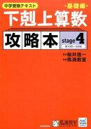 下剋上算数基礎編攻略本基礎編(stage4)