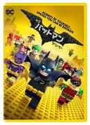 レゴ バットマン ザ・ムービー(デジタルコピー付)(初回仕様)