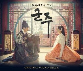 仮面の王 イ・ソン オリジナル・サウンドトラック