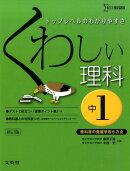 くわしい理科(中学1年)〔新訂版〕