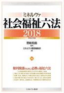 ミネルヴァ社会福祉六法2018[平成30年版]