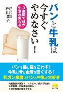 パンと牛乳は今すぐやめなさい!