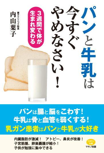 パンと牛乳は今すぐやめなさい! 3週間で体が生まれ変わる [ 内山葉子 ]