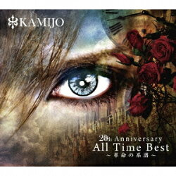 20th Anniversary All Time Best 〜革命の系譜〜 (初回限定盤)