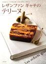 レザンファン ギャテのテリーヌ 人気店のレシピを初公開 本当に美味しく作れる [ レザンファンギャテ ]