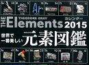 世界で一番美しい元素図鑑カレンダー卓上(2015)