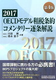 OECDモデル租税条約コメンタリー逐条解説第4版