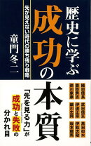【バーゲン本】歴史に学ぶ成功の本質