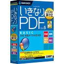 いきなりPDF Ver.5 BASIC