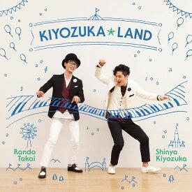 KIYOZUKA☆LAND-キヨヅカ☆ランドー [ 清塚信也×高井羅人 ]