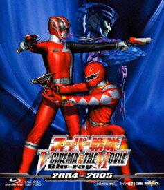 スーパー戦隊 V CINEMA&THE MOVIE 2004-2005【Blu-ray】 [ 八手三郎 ]