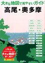 高尾・奥多摩 (大きな地図で見やすいガイド) [ 山と渓谷社 ]