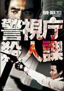 警視庁殺人課 DVD-BOX 2