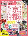 まち歩き地図 京都さんぽ2021 (アサヒオリジナル) [ 朝日新聞出版 ]