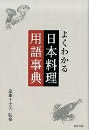 よくわかる日本料理用語事典